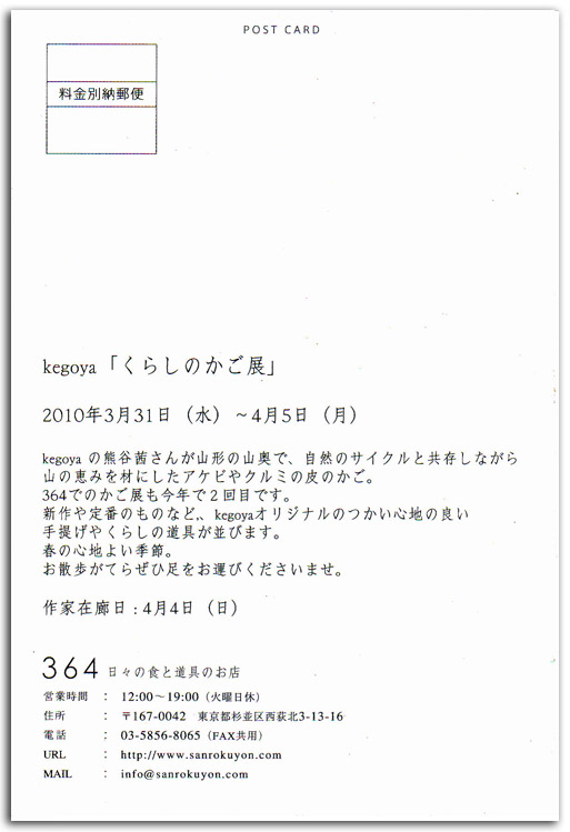 364ura_2010