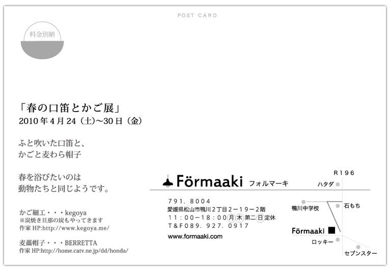 formaaki_2