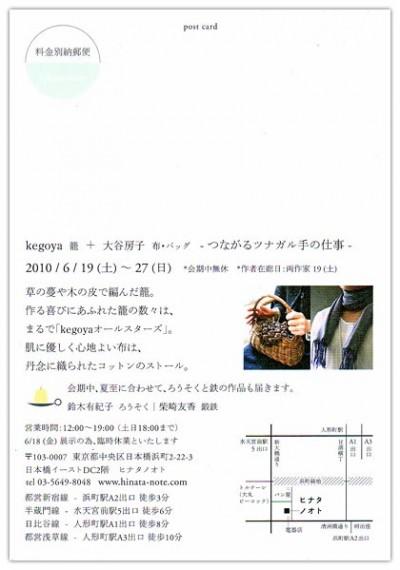 hinatanooto_1-400x570