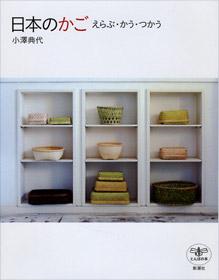 kago-book