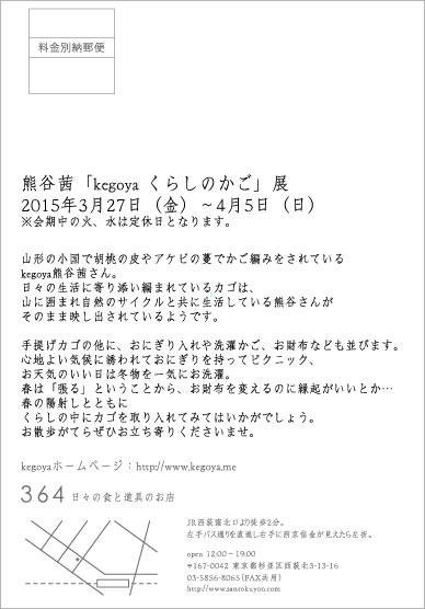 DM2015-03-364b