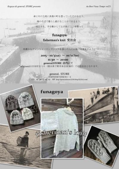 funagoya-1-400x568